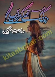 Zindagi Hum Tujhe Guzaren Gay By Rahat Jabeen