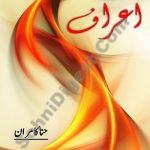 Araaf-Novel-By-Hina-Kamran