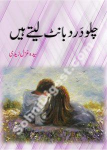 Chalo Dard Bant Lete Hain By Syeda Ghazal