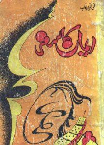 Imaan Ka Safar Novel By Mohiuddin