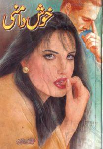 Khush Damni Novel By Mohiuddin