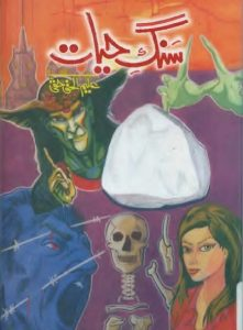 Sang e Hayat Novel By Aleem Ul Haq Haqi