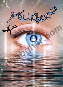 Namkeen Panion Ka Safar Novel By Munam Malik