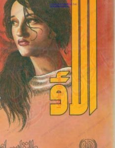 Alao Novel Urdu By Tariq Ismail Sagar Free