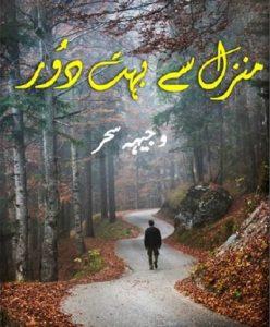 Manzil Se Bahut Door Novel By Wajiha Sehar