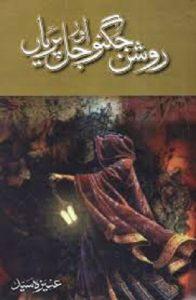 Roshan Jugnoo Aur Jal Pariyan By Aneeza Syed Pdf