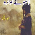Aahu e Awara Novel By Jameela Hashmi