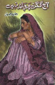 Aaj Gagan Par Chand Nahin By Razia Jameel