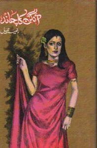 Aangan Ka Chand Novel By Razia Jameel