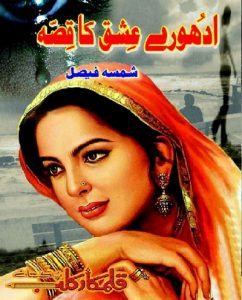 Adhure Ishq Ka Qissa Novel By Shamsa Faisal