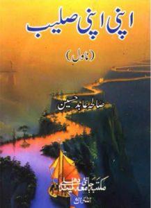Apni Apni Saleeb Novel By Saliha Abid Hussain