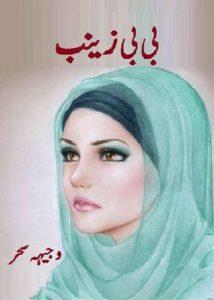 Bibi Zainab Novel By Wajiha Sehar