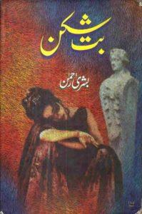 Butshikan Novel Urdu By Bushra Rehman
