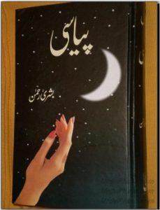 Pyasi Novel Urdu By Bushra Rehman Free