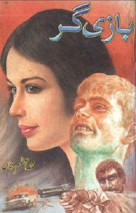 Baazigar Novel By Muhammad Azam Khan