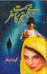 Be Simt Justaju Ka Safar By Nighat Abdullah