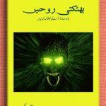 Bhatakti Roohain Novel By Rukhsana Nazli