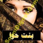 Bint e Hawa Novel By Zainab Nasar Khan