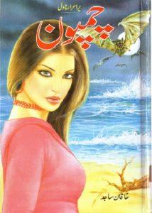 Champoon Horror Novel By Khaqan Sajid