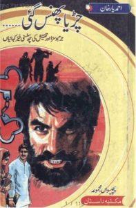Chiriya Phans Gai Urdu Novel By Ahmed Yar Khan