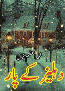 Dehleez Ke Paar Novel By Muhammad Azam Khan