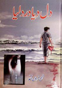 Dil Diya Dard Liya Novel By Fehmi Firdous