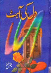 Dil Ki Aahat Novel By Bilqees Zafar