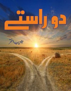 Do Rastay Novel By Tadeeb Akhtar 1