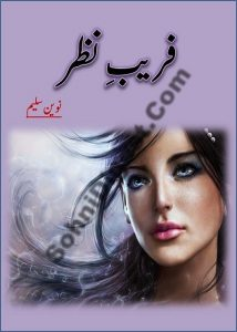 Fareb e Nazar Novel By Naveen Saleem