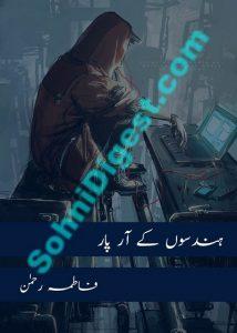 Hindson Ke Aar Paar Novel By Fatima Rehman