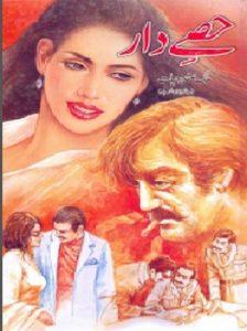 Hissaydar Novel By Malik Safdar Hayat