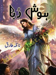 Hoshruba Novel By Naila Tariq