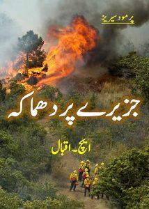 Jazeere Par Dhamaka Novel By H Iqbal