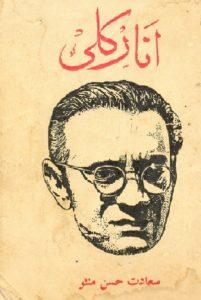 Anarkali Afsane By Saadat Hasan Manto