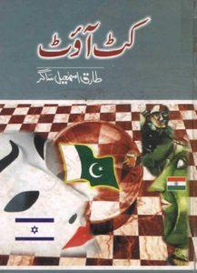 Cut Out Novel By Tariq Ismail Sagar