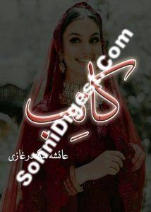 Kaatib Novel Urdu By Ayesha Sikander Ghazi