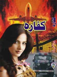 Kaffara Novel Urdu By Tariq Ismail Sagar 1