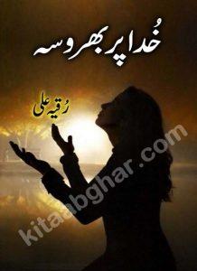 Khuda Par Bharosa Novel By Ruqayya Ali