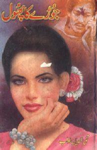 Jooray Ka Phool Novel By Mohiuddin Nawab