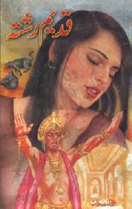 Qadeem Rishta Novel By Mohiuddin Nawab