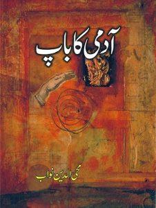 Aadmi Ka Baap Novel By Mohiuddin Nawab