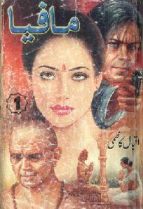 Mafia Novel Urdu By Iqbal Kazmi