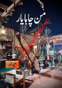 Mann Chaha Yaar Novel By Maleeha Noor