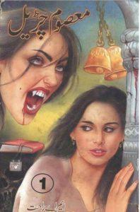 Masoom Churail Novel By MA Rahat Complete