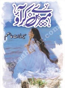 Mere Ban Kar Aao Novel By Seema Binte Asim