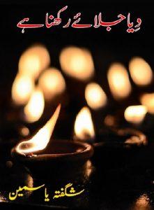 Diya Jalaye Rakhna Novel By Shagufta Yasmin