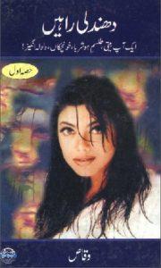 Dhundli Rahein Novel Complete By Waqas