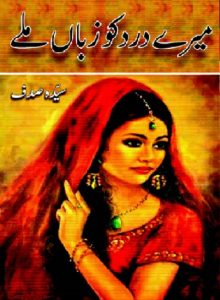 Mere Dard Ko Jo Zuban Mile By Syeda Sadaf