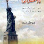 Doosra Khuda Novel By Rizwan Ali Ghuman
