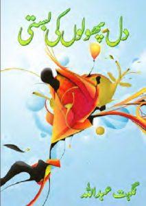 Dil Phoolon Ki Basti Novel By Nighat Abdullah